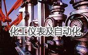 化工儀表及自動化